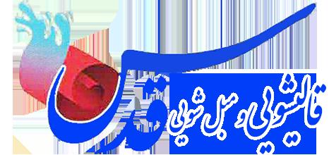 شرکت قالیشویی قدس مشهد
