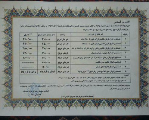 قیمت قالیشویی در مشهد (نرخ مصوب 1396)