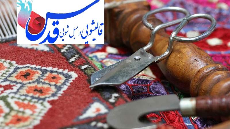 رفوگری تخصصی فرش قالیشویی قدس مشهد