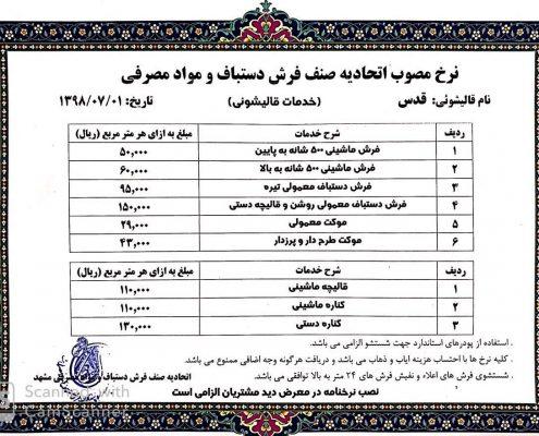قیمت قالیشویی مشهد