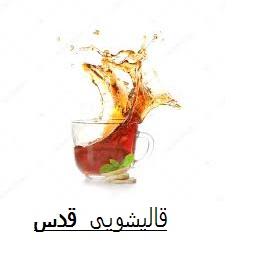 لکه چایی